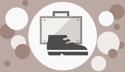 節約サラリーマンが革靴を長持ちさせるために意識していること