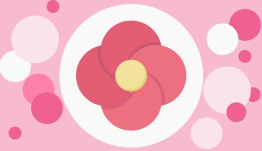 【千葉市若葉区】富田都市農業交流センターで満開の芝桜とネモフィラ
