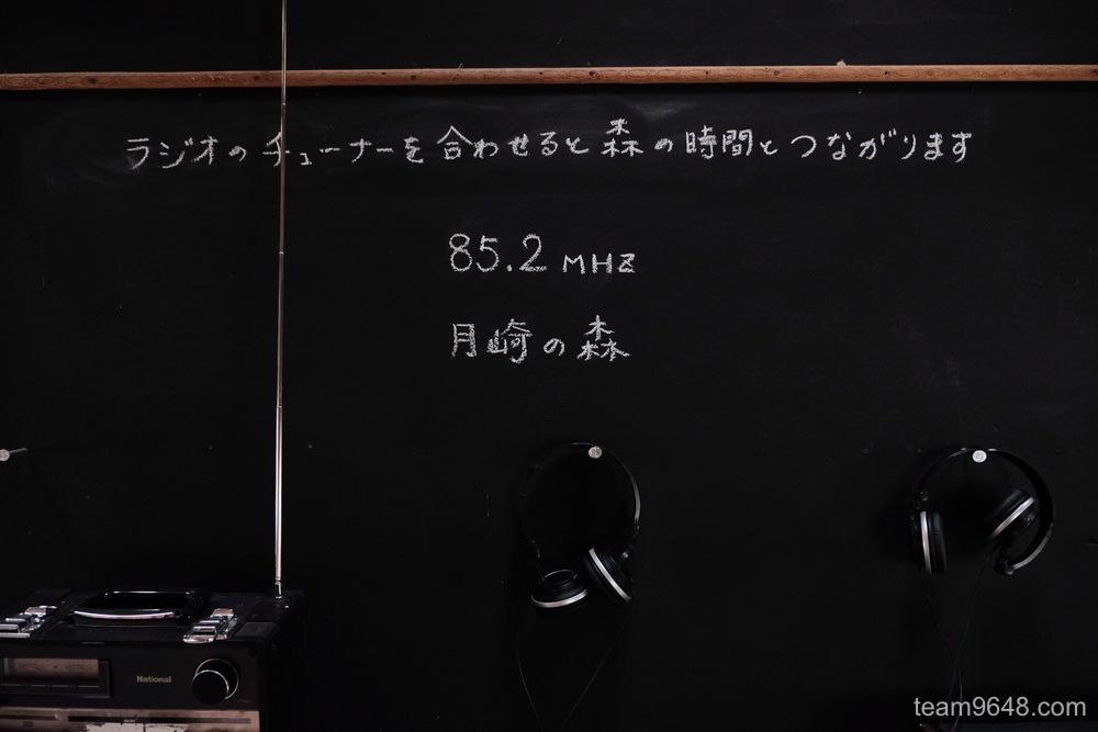 月崎駅 森ラジオ