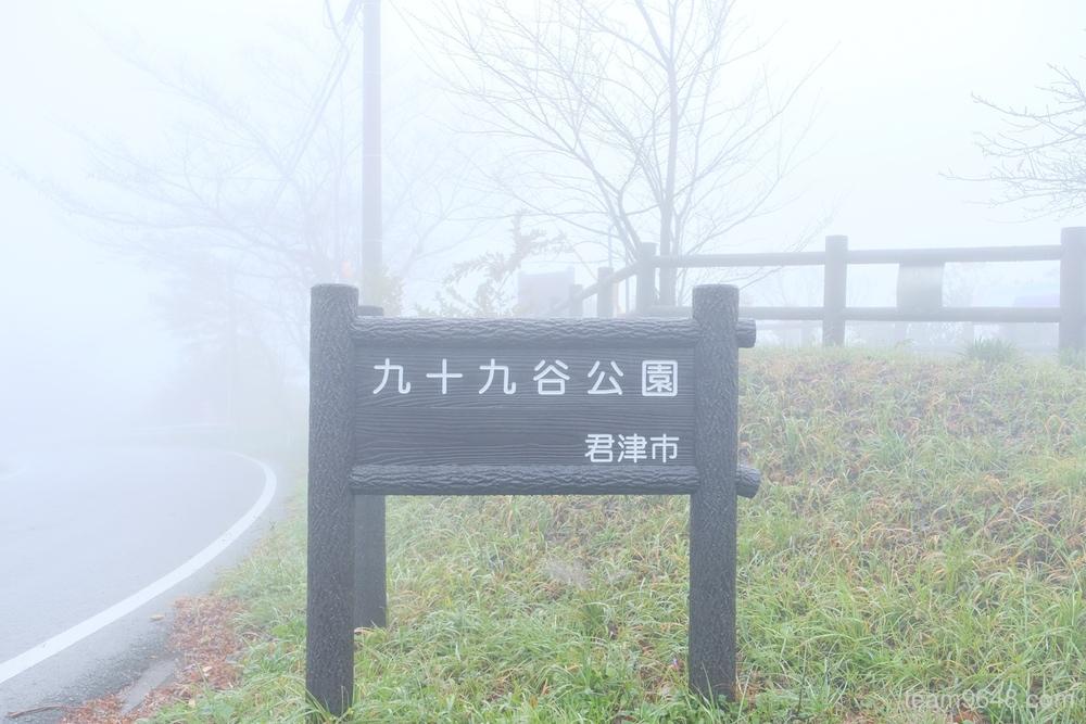 鹿野山 九十九谷展望公園