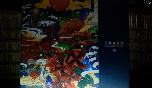 旧芝離宮恩賜庭園のライトアップを見てきた。日本酒を飲みながら鮮やかな庭園を眺める。(入場無料!)