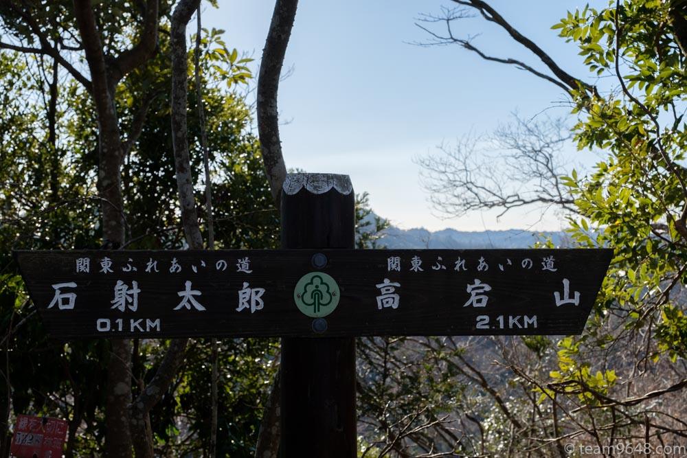 石射太郎山 高宕山