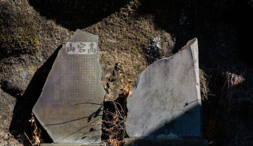 千葉の眺望百景「石射太郎山(いしいたろうやま)~高宕山(たかごやま)」をハイキング。