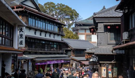 1月の成田山新勝寺を子どもと歩く。お祭りの雰囲気で大喜び。