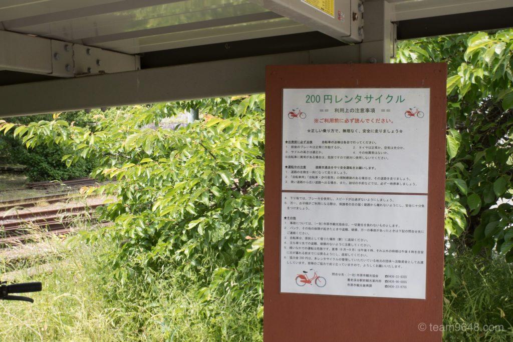 小湊鉄道 里見駅 レンタサイクル