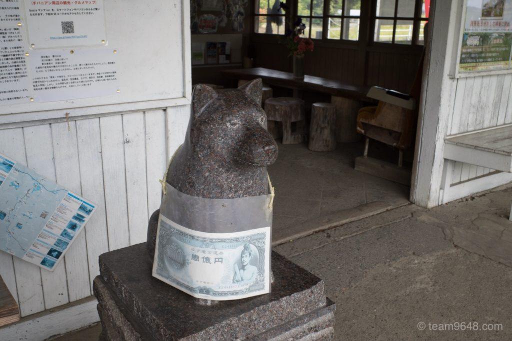 小湊鉄道 里見駅 犬