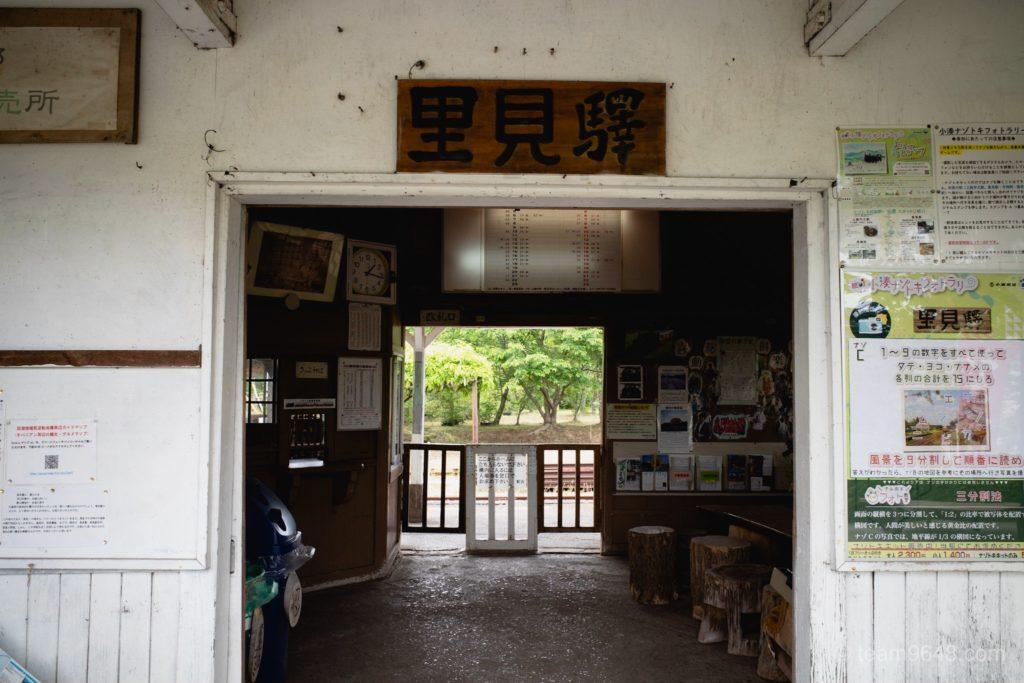 小湊鉄道 里見駅 駅舎
