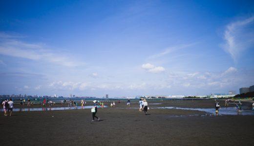 千葉県船橋市の三番瀬海浜公園で潮干狩りをしてきた。都内からも行きやすいよ。