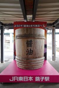 銚子駅 しょうゆ
