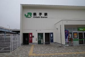銚子駅 外観