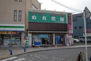 銚子駅 いしがみ ぬれ煎餅