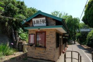 本銚子駅 駅舎
