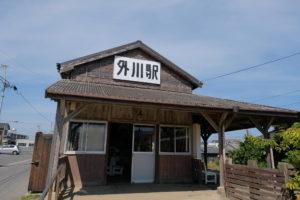 外川駅の駅舎