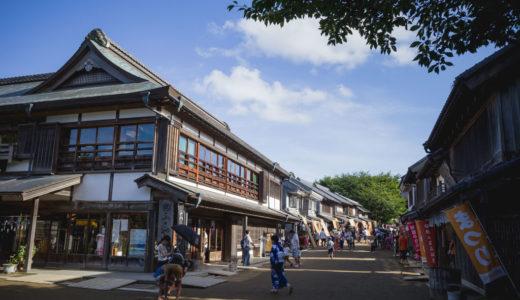 江戸の暮らしや町並みを体験できる。千葉県立房総のむらに行ってきた。