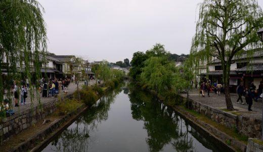 中国・四国旅1日目(倉敷美観地区) 〜よこひげさんぽ〜